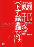 CD BOOK ベトナム語会話フレーズブックイメージ