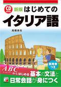 新版 CD BOOK はじめてのイタリア語イメージ