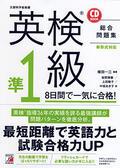 CD BOOK 英検(R)準1級 8日間で一気に合格!イメージ
