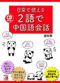 CD BOOK 日常で使える2語で中国語会話イメージ