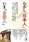 むかし「日本人」いま『台灣人』イメージ