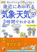 図解 身近にあふれる「気象・天気」が3時間でわかる本イメージ