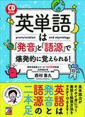 CD BOOK 英単語は「発音」と「語源」で爆発的に覚えられる!イメージ
