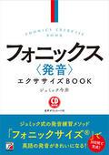 CD BOOK フォニックス〈発音〉エクササイズBOOKイメージ