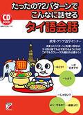 CD BOOK たったの72パターンでこんなに話せるタイ語会話イメージ