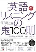 音声DL付き 英語リスニングの鬼100則イメージ