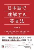 日本語で理解する英文法イメージ