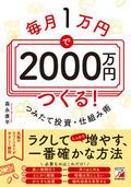 毎月1万円で2000万円つくる! つみたて投資・仕組み術イメージ
