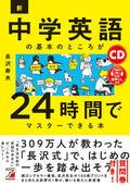 CD+音声ダウンロード付き 新・中学英語の基本のところが24時間でマスターできる本イメージ