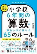 <改訂増補> 小学校6年間の算数が面白いほど解ける65のルールイメージ
