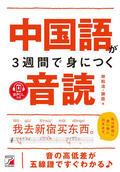 音声ダウンロード付き 中国語が3週間で身につく音読イメージ
