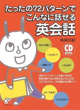 CD BOOK たったの72パターンでこんなに話せる英会話イメージ