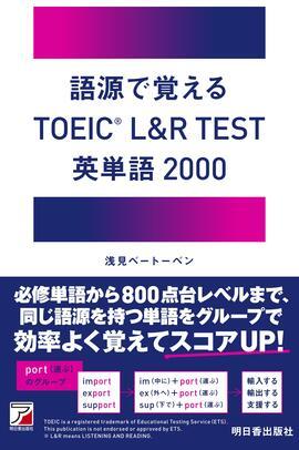 語源で覚える TOEIC(R) L&R TEST 英単語2000イメージ