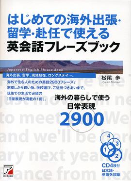 CD BOOK はじめての海外出張・留学・赴任で使える英会話フレーズブックイメージ