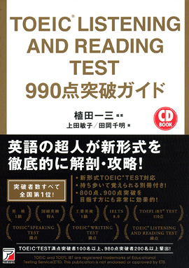 TOEIC(R) LISTENING AND READING TEST 990点突破ガイドイメージ
