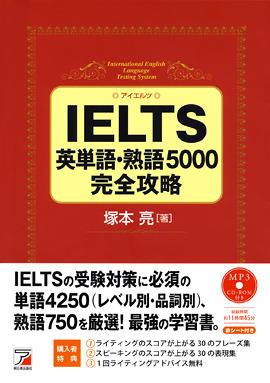 IELTS英単語・熟語5000完全攻略 〈MP3CD-ROM付き〉イメージ