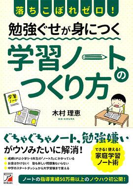 落ちこぼれゼロ! 勉強ぐせが身につく 学習ノートのつくり方イメージ