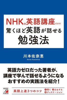 NHKの英語講座だけで驚くほど英語が話せる勉強法イメージ