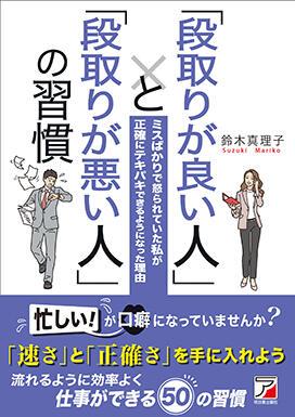 「段取りが良い人」と「段取りが悪い人」の習慣イメージ