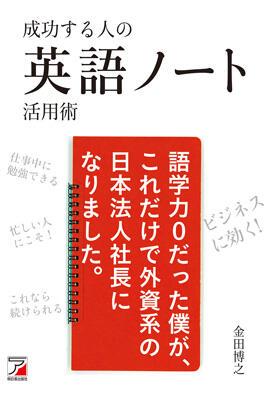 成功する人の 英語ノート活用術イメージ