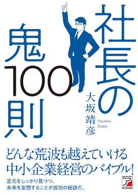 社長の鬼100則イメージ