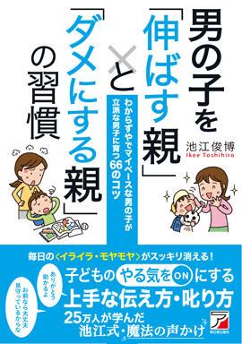 男の子を「伸ばす親」と「ダメにする親」の習慣イメージ