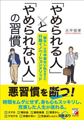 「やめられる人」と「やめられない人」の習慣イメージ