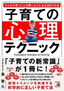 子育ての心理テクニック 子どもが言うことを聞くようになる33の方法イメージ