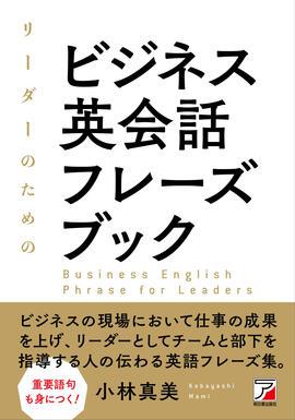 リーダーのためのビジネス英会話フレーズブックイメージ