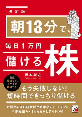 <決定版>朝13分で、毎日1万円儲ける株イメージ