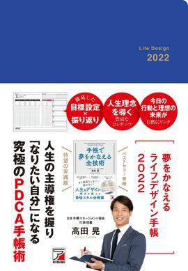 夢をかなえるライフデザイン手帳2022イメージ