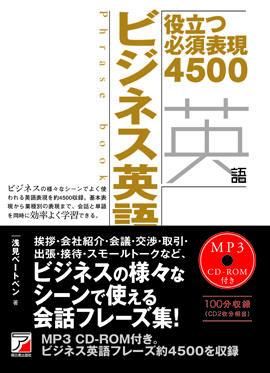 MP3 CD-ROM付き ビジネス英語フレーズブックイメージ
