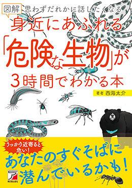 図解 身近にあふれる「危険な生物」が3時間でわかる本イメージ