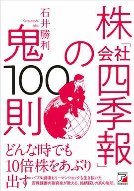 株「会社四季報」の鬼100則イメージ