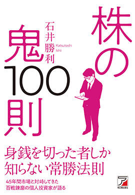 株の鬼100則イメージ