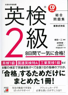 CD BOOK 英検(R)2級 8日間で一気に合格!イメージ