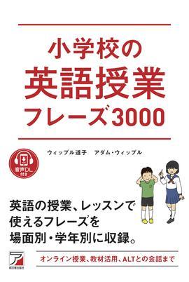 音声DL付き 小学校の英語授業フレーズ3000イメージ