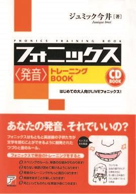 CD BOOK フォニックス<発音>トレーニングBOOKイメージ
