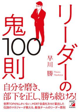 リーダーの鬼100則イメージ