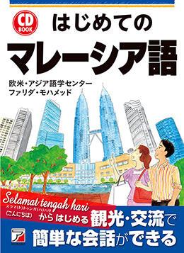 CD BOOK はじめてのマレーシア語イメージ