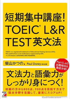 短期集中講座! TOEIC(R) L&R TEST 英文法イメージ