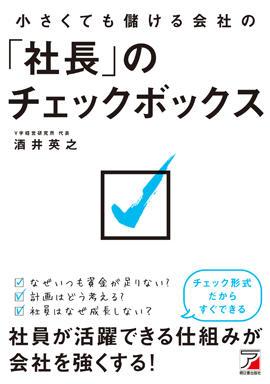 小さくても儲ける会社の「社長」のチェックボックスイメージ