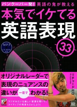 MP3 CD-ROM付き バンクーバー発! 英語の鬼が教える 本気でイケてる英語表現33イメージ