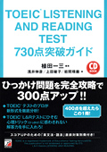 TOEIC(R) LISTENING AND READING TEST 730点突破ガイドイメージ