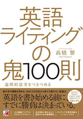 英語ライティングの鬼100則イメージ