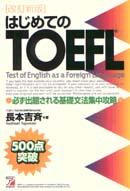 <改訂新版>はじめてのTOEFL
