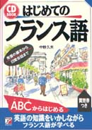 CD BOOK はじめてのフランス語