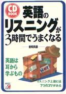 CD BOOK 英語のリスニングが3時間でうまくなる