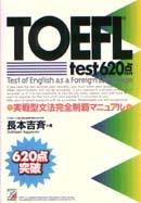 TOEFL test 620点