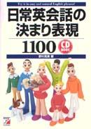 CD BOOK 日常英会話の決まり表現1100